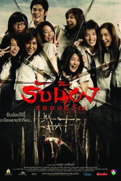 Scared (2005) Subtitle Indonesia