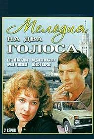 Melodiya na dva golosa (1980)