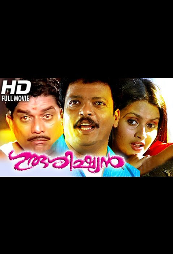 pranchiyettan and the saint full movie free download