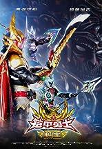 Armor Hero Captor King