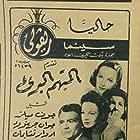 Edward Chapman, Joan Greenwood, and John Mills in The October Man (1947)