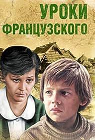 Uroki frantsuzkogo (1978)