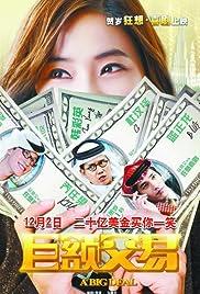Ju e jiao yi Poster