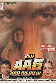Yeh Aag Kab Bujhegi (1991)