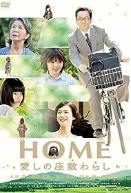 Home: Itoshi no Zashiki Warashi (2012)