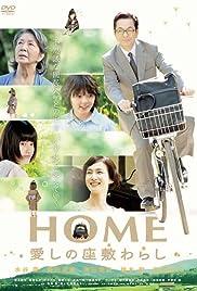 Home: Itoshi no Zashiki Warashi Poster