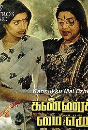 Kannukku Mai Ezhuthu Poster