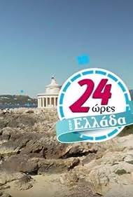24 ΩΡΕΣ ΣΤΗΝ ΕΛΛΑΔΑ (TV Series 2016–2017)