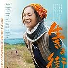Ikiru machi (2018)