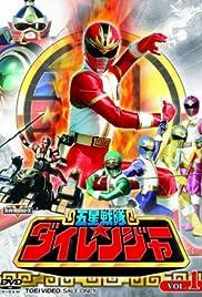 Gosei Sentai Dairanger Poster