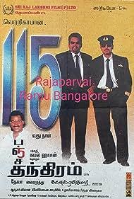 Kamal Haasan and K.S. Ravikumar in Panchatanthiram (2002)