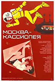 Moskva-Kassiopeya (1974) Poster - Movie Forum, Cast, Reviews