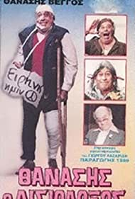 Thanasis, o aisiodoxos (1989)