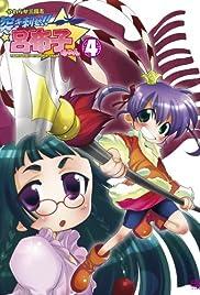 Yawaraka sangokushi Tsukisase!! Ryofuko-chan 4 Poster