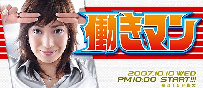 New Movie Dvdrip Free Download Hatarakiman Episode 19 2007