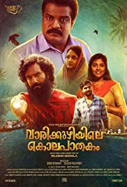 Varikkuzhiyile Kolapathakam Poster