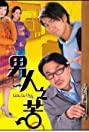 Nam yan chi fu (2006) Poster