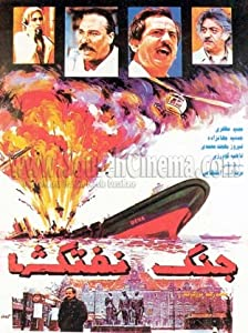 Battle of Oil Tankers in hindi download