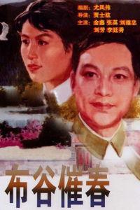 Bu gu cui chun ((1982))