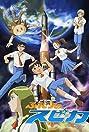 Futatsu no supika (2003) Poster