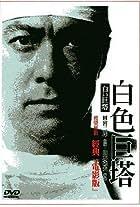 Shiroi Kyotô