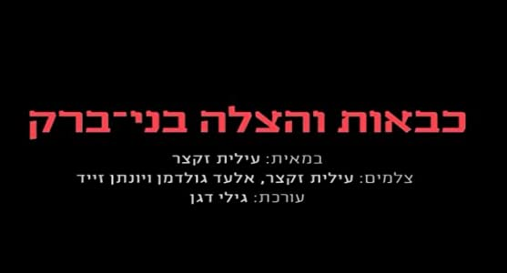 Smart movie downloads Fire Department, Bnei-Brak [4K