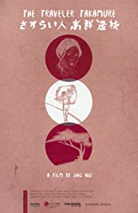 Psp movies mp4 free download The Traveler Takamure [UltraHD]