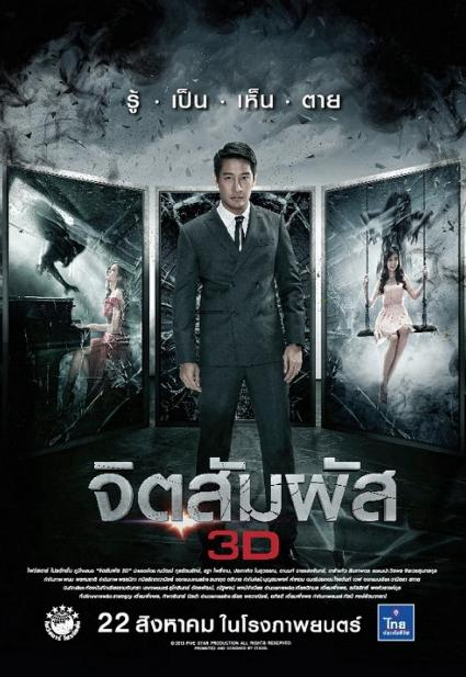 Filme A Segunda Visão Download