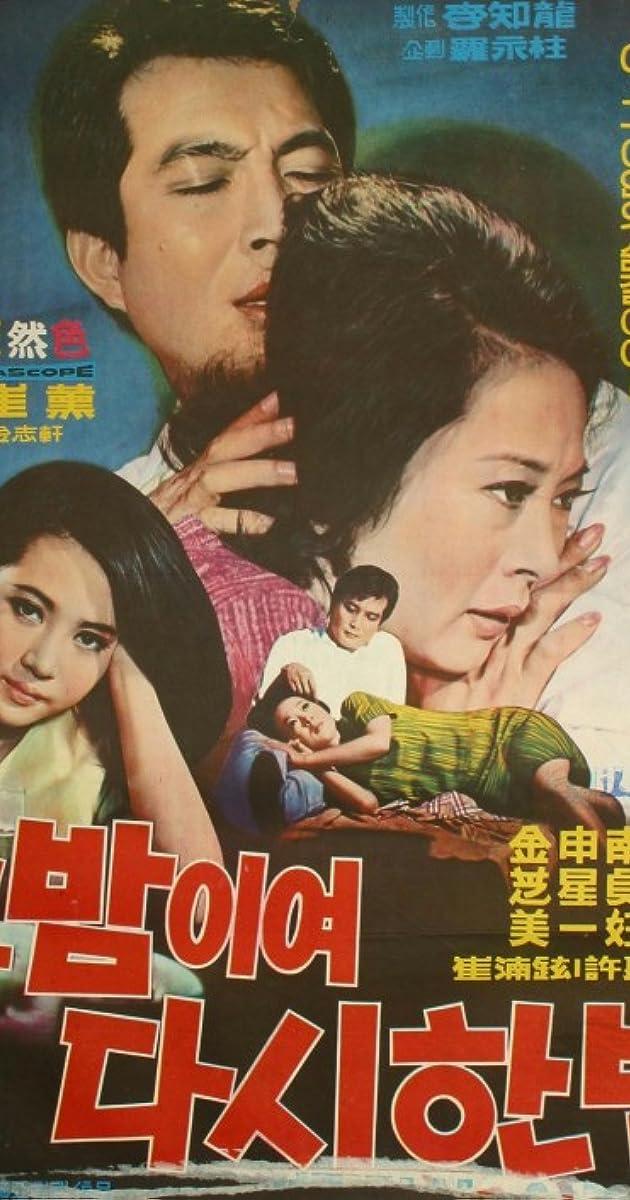 Image Geu bamiyeo dashin hanbeon