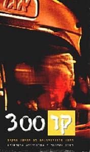 Kav 300 Israel