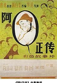 Ah Q zheng zhuan Poster