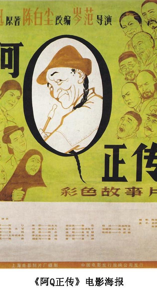 Ah Q Zheng Zhuan 1982 Imdb