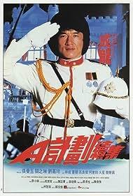 'A' gai wak 2 (1987)