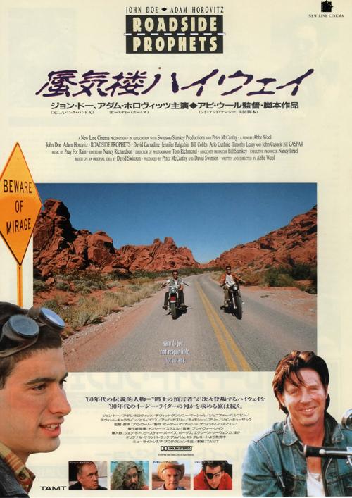 Roadside Prophets (1992)