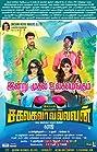 Sakalakala Vallavan (2015) Poster