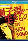 Documentary Review: The Sion Sono (2016) by Arata Oshima