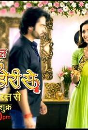 Do Dil Bandhe Ek Dori Se Poster