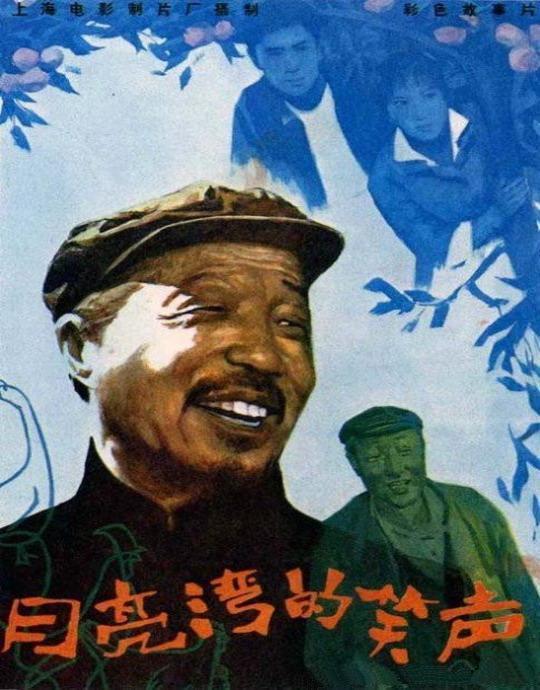 Yue liang wan de xiao sheng ((1981))