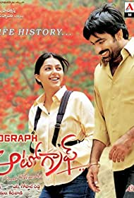 Naa Autograph Sweet Memories (2004) Poster - Movie Forum, Cast, Reviews