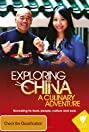 Exploring China: A Culinary Adventure (2012) Poster