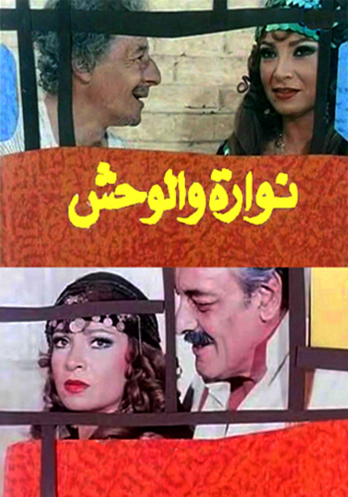 Nawara and the Beast ((1987))