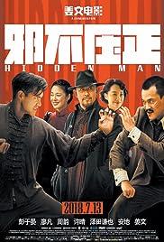 Xie bu ya zheng Poster