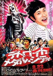 Watch adult hollywood movies Detoroito Metaru Shiti [480x800]