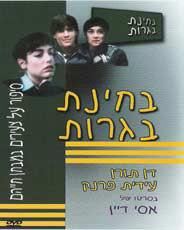 B'Hinat Bagrut ((1983))