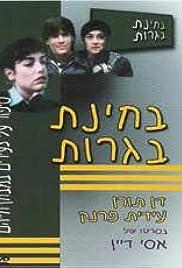 B'Hinat Bagrut Poster