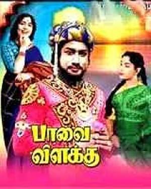 Shivaji Ganesan Pavai Vilakku Movie