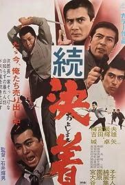 Zoku otoshimae Poster