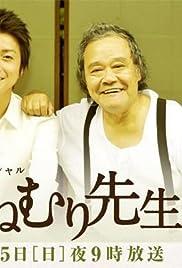 Inemuri sensei Poster