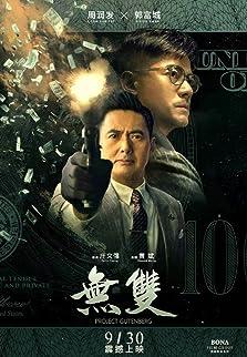 The Counterfeiter (2018)