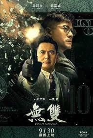 Mou seung (2018) Poster - Movie Forum, Cast, Reviews